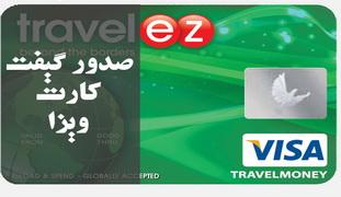 صدور کارت ویزا برای تمام پرداخت های بین المللی