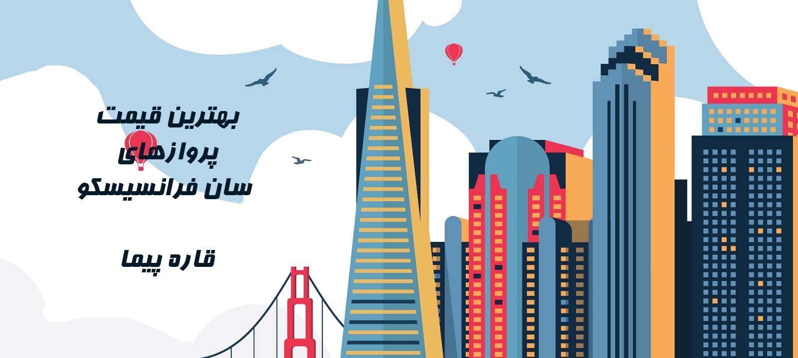 قیمت بلیط هواپیما سان فرانسیسکو