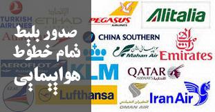 رزرو و صدور بلیط خطوط هوایی داخلی و خارجی