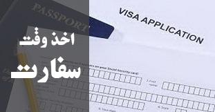 اخذ وقت سفارت آمریکا و سایر کشور ها