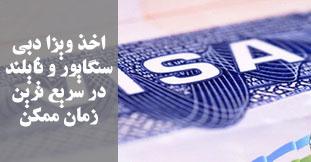 اخذ ویزا دبی و تایلند و سنگاپور