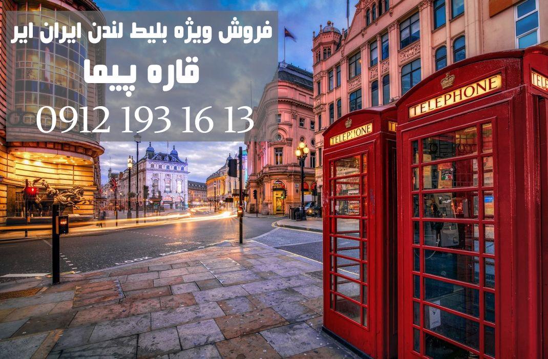پرواز تهران لندن شیراز لندن مشهد لندن - پرواز لندن با قطر ایرویز Qatar Airways