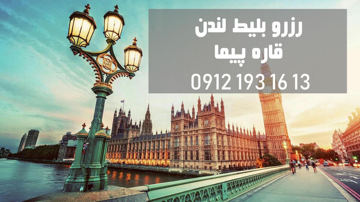 قیمت بلیط تهران لندن ماهان و رزرو و خرید بلیط لندن با ماهان Mahan Air Airlines