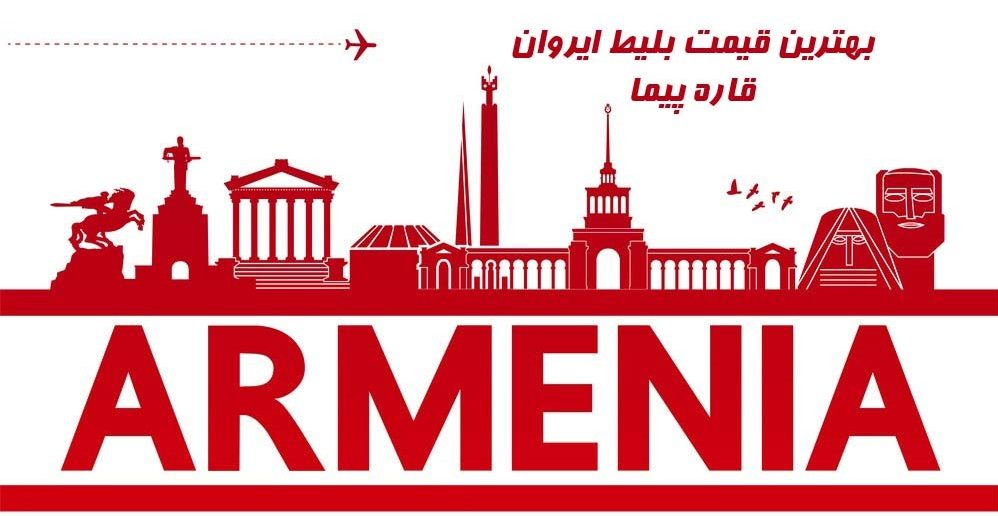 قیمت بلیط هواپیما ایروان