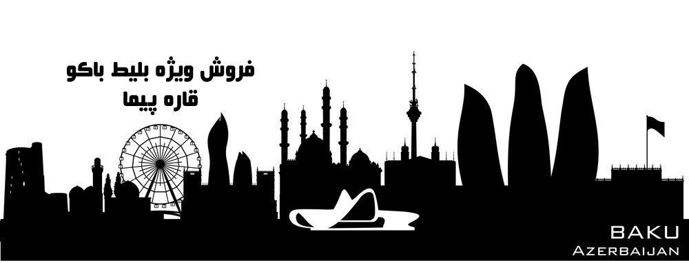 رزرو بلیط تهران به باکو ارزان قیمت