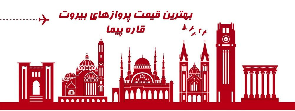 قیمت بلیط هواپیما بیروت