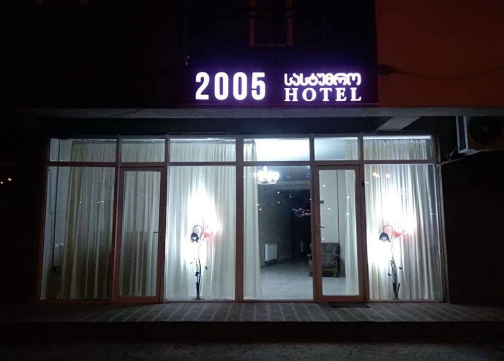 هتل 2005 تفلیس - Hotel 2005 - قیمت هتل های 3 ستاره تفلیس