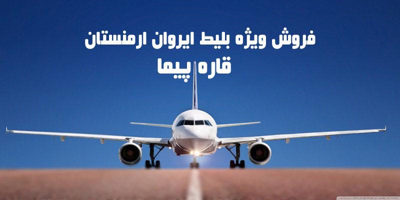 روزها و ساعت حرکت پروازهای مستقیم تهران ایروان ارمنستان تهران