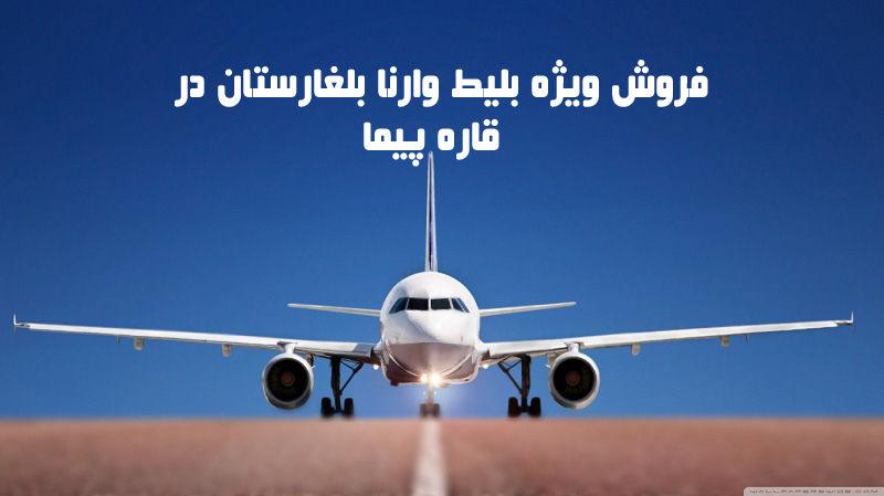 روزها و ساعت حرکت پروازهای مستقیم تهران وارنا بلغارستان تهران