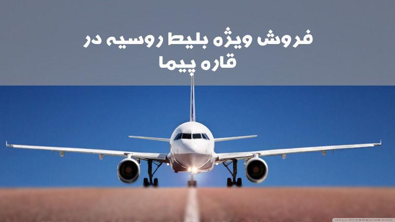 روزها و ساعت حرکت پروازهای مستقیم تهران مسکو روسیه تهران