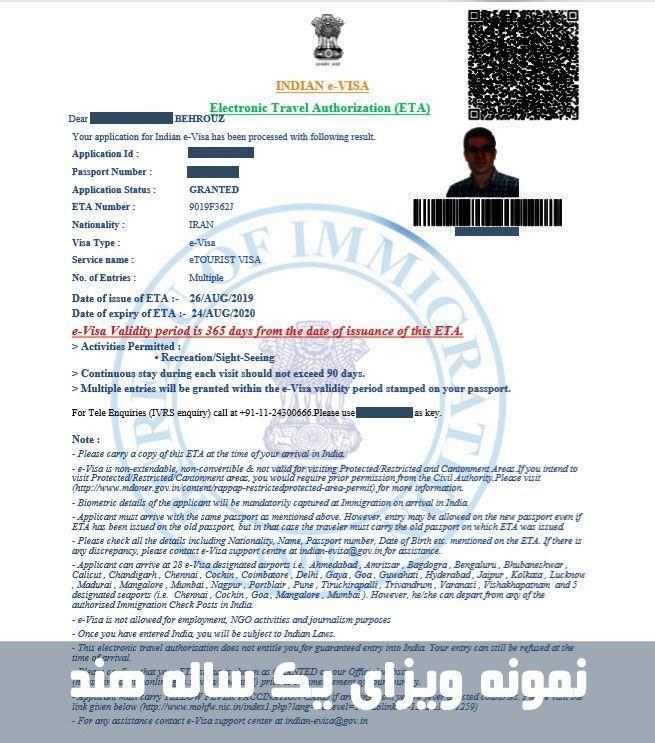 ویزای فوری 1 ساله هند