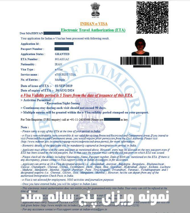 سفارت هند - ویزای 5 ساله ارزان هند