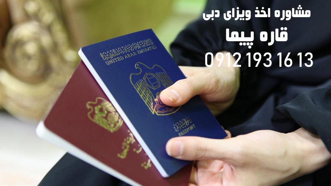 ویزا ترانزیت دبی
