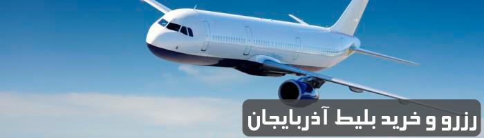 رزرو و خرید بلیط آذربایجان