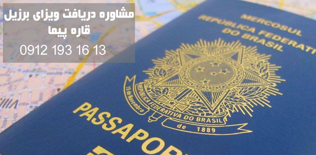 مشاوره دریافت ویزای برزیل