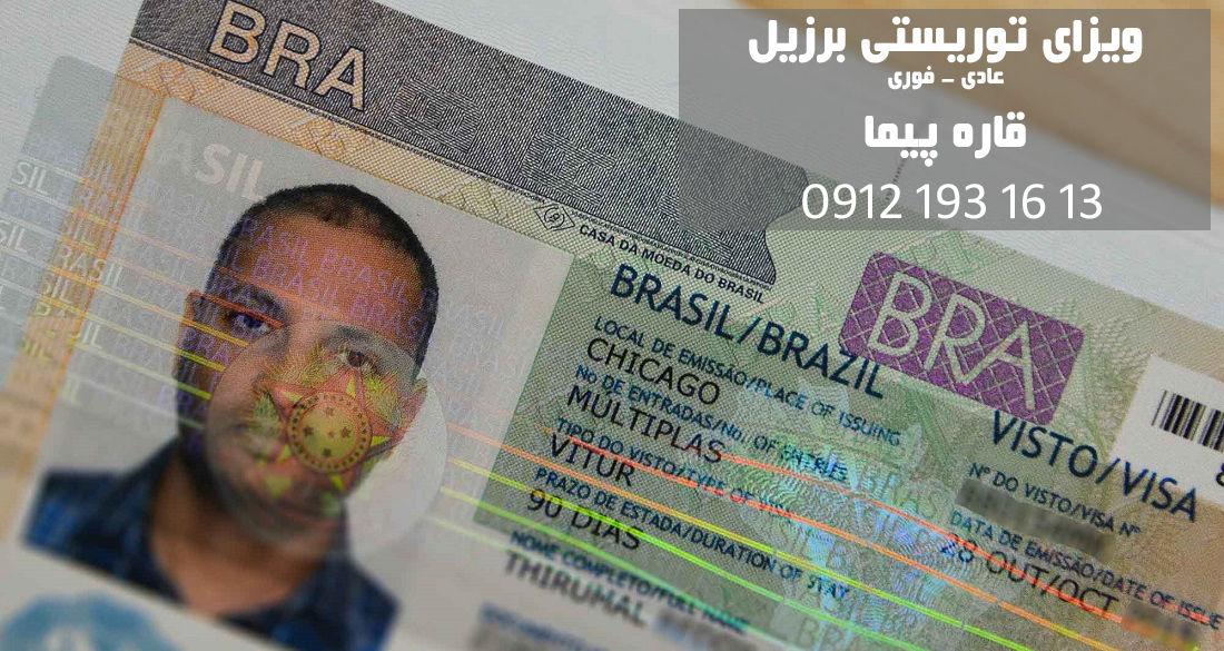 شرایط مدارک و هزینه دریافت ویزا برزیل