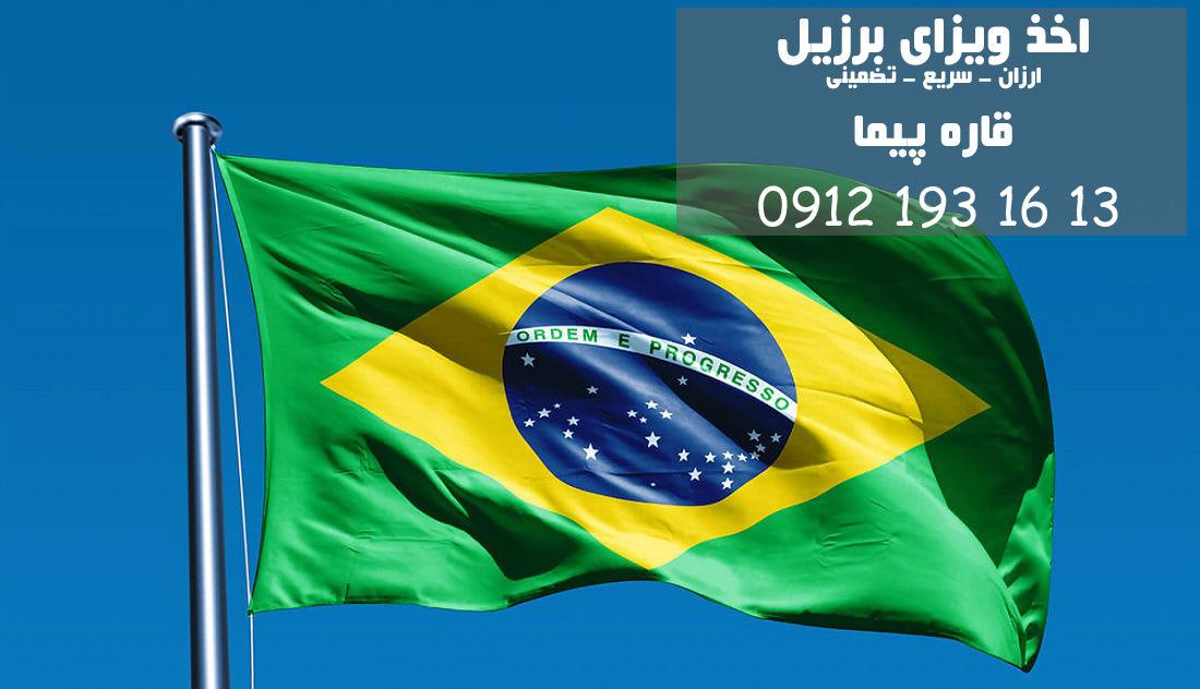 اخذ ویزای برزیل تضمینی