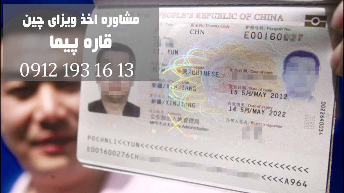 آدرس و تلفن سفارت چین در تهران