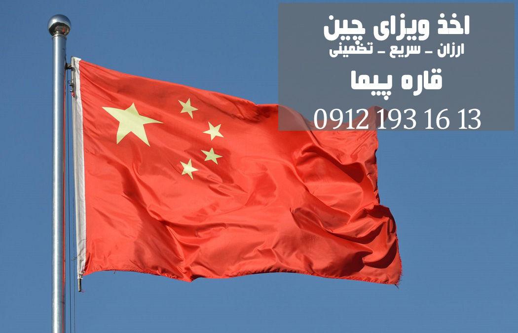اخذ ویزای چین تضمینی فوری ارزان در قاره پیما