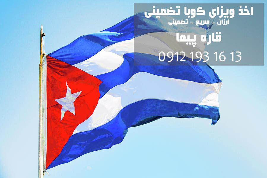 اخذ ویزای کوبا تضمینی در قاره پیما