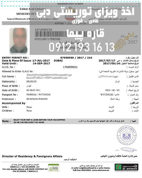 ویزا توریستی دبی ( ویزای توریستی امارات )