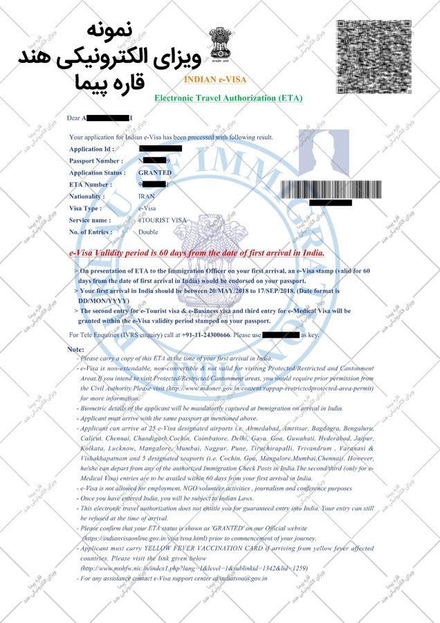 اخذ ویزا الکترونیکی هند در قاره پیما