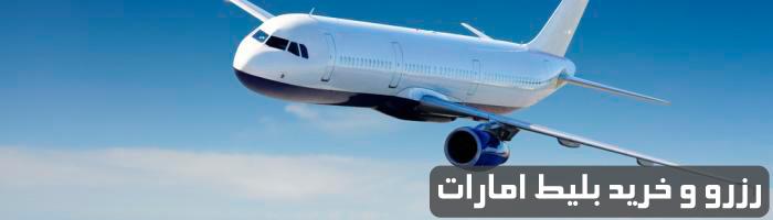 رزرو و خرید بلیط امارات
