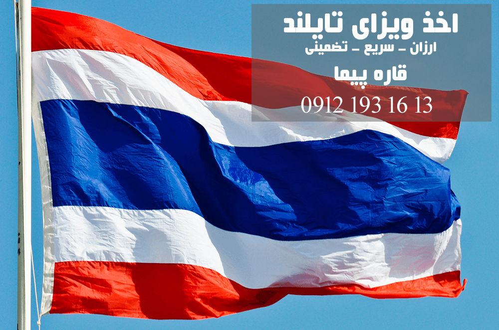 اخذ ویزای تایلند تضمینی در قاره پیما