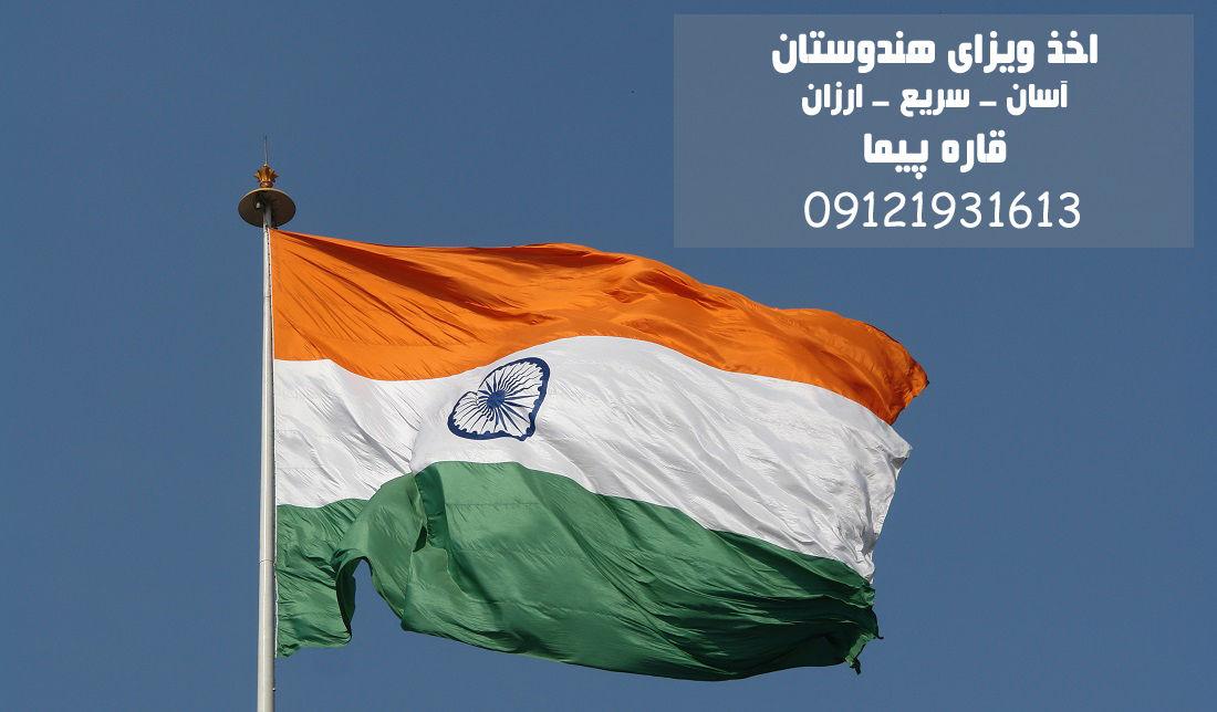 اخذ ویزای الکترونیکی هند : دریافت ویزای هند با ارزانترین قیمت در قاره پیما و اطلاعات تکمیلی در مورد نحوه اخذ ویزای هندوستان و شرایط و مدارک مورد نیاز دریافت ویزای آنلاین هند و نحوه اخذ ویزای الکترونیکی هند با ارزانترین قیمت فوری تضمینی