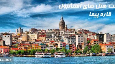 رزرو اینترنتی هتل های استانبول