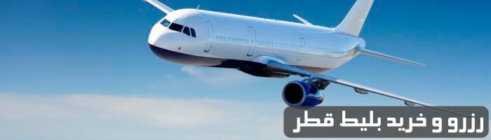 رزرو و خرید بلیط قطر