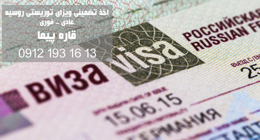 قیمت و هزینه و اطلاعات ویزای توریستی روسیه اخذ شده توسط قاره پیما