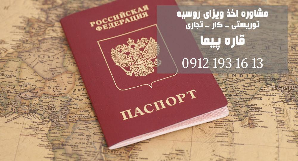 ویزای تجاری روسیه - ویزای کاری روسیه