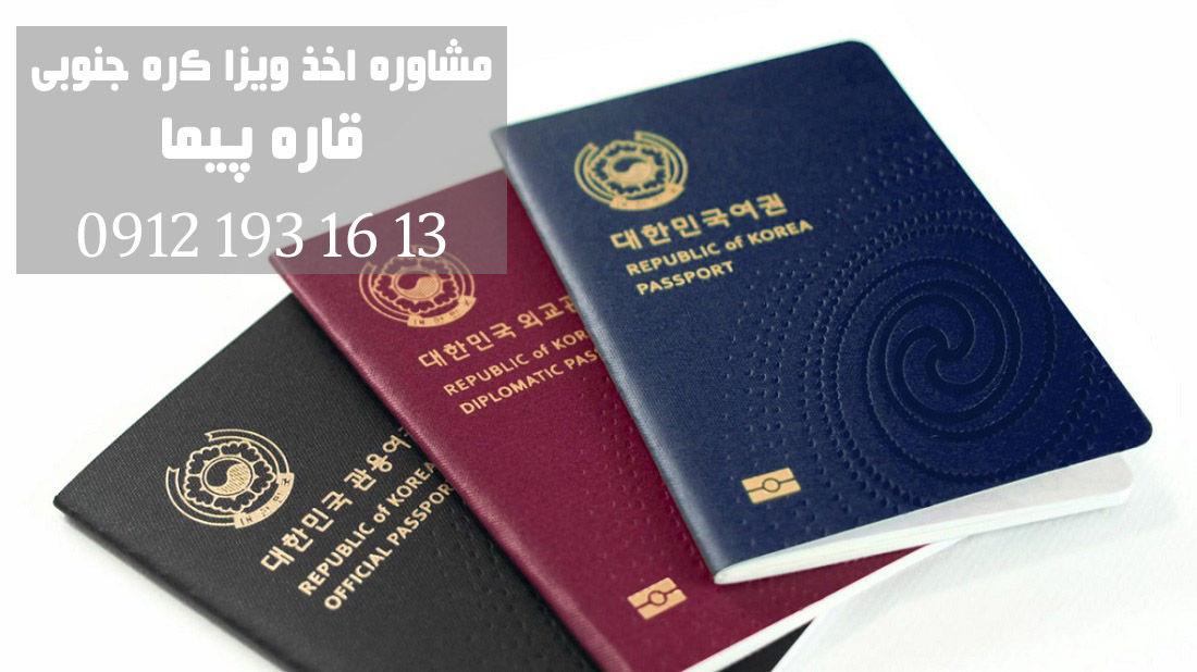 اخذ ویزای تحصیلی کره جنوبی
