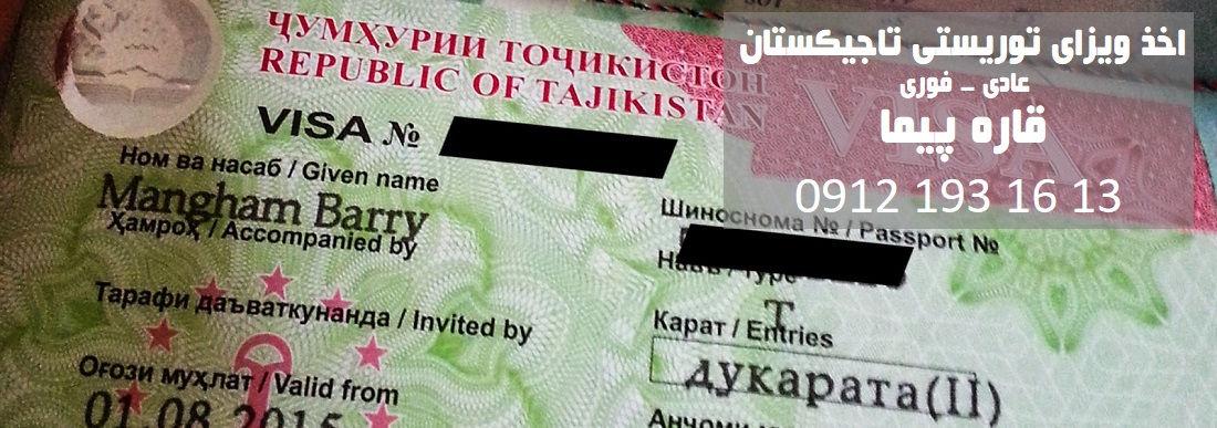 اخذ ویزای توریستی تاجیکستان