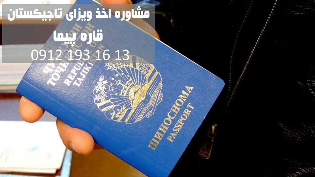 آدرس سفارت تاجیکستان در تهران