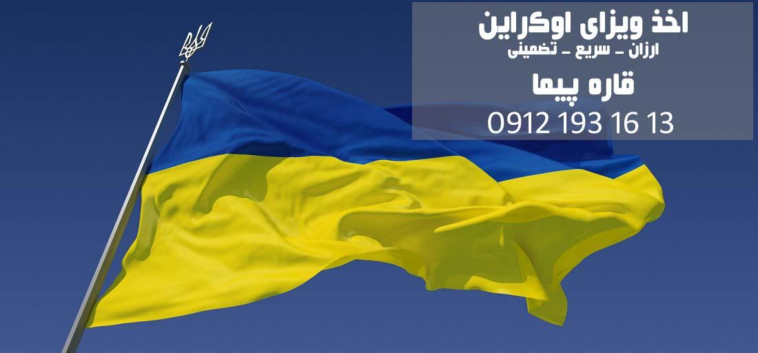 اخذ ویزای اوکراین تضمینی در قاره پیما