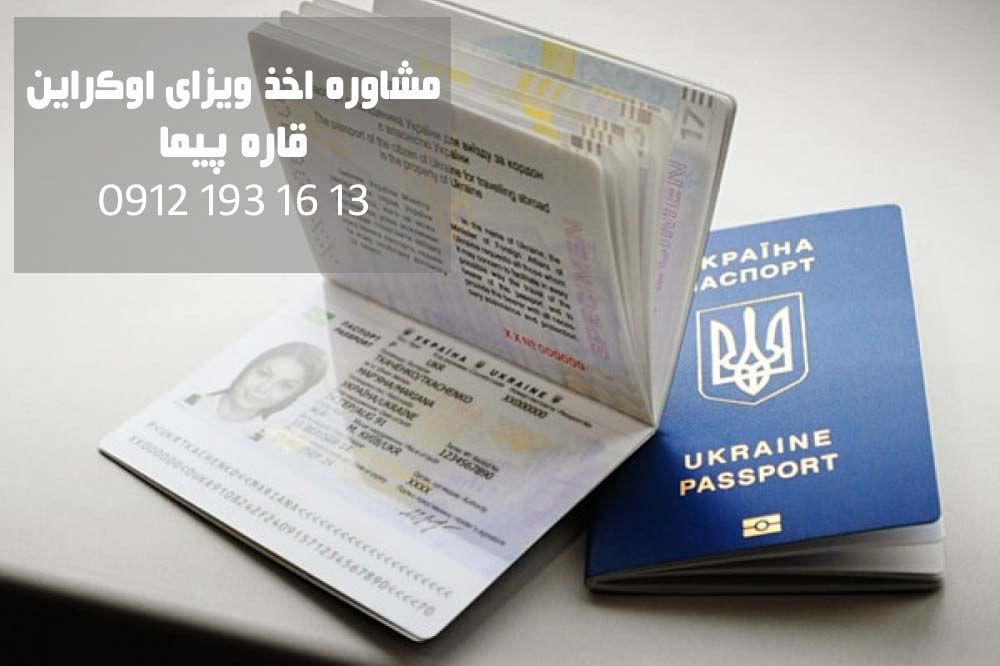 آدرس سفارت اوکراین در تهران