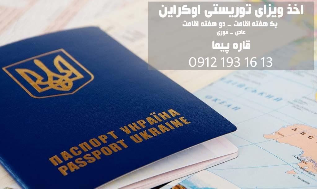 دریافت ویزا اوکراین توریستی