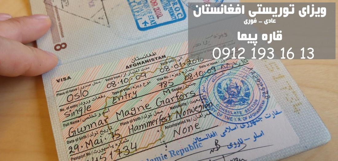 مدارک مورد نیاز اخذ ویزای توریستی افغانستان