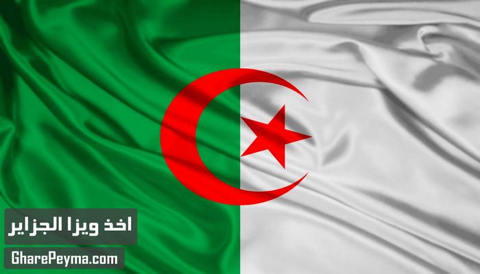 قیمت و نحوه و شرایط دریافت ویزای کشور الجزایر