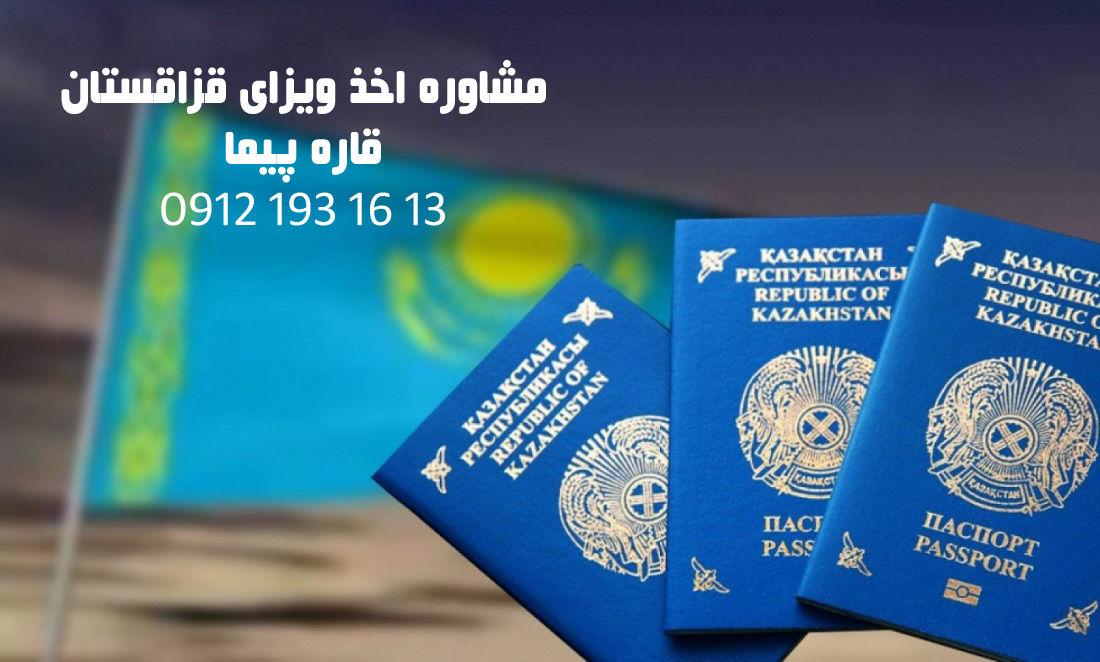 بزودی اطلاعاتی در مورد زندگی در قزاقستان و مهاجرت به قزاقستان در این قسمت نوشته خواهد شد