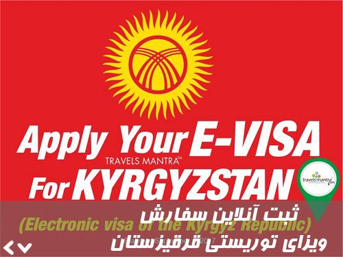 شرایط و مدارک ویزای قرقیزستان