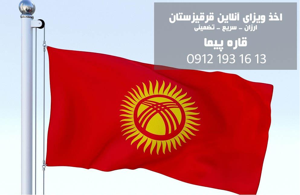 اخذ ویزای قرقیزستان در قاره پیما