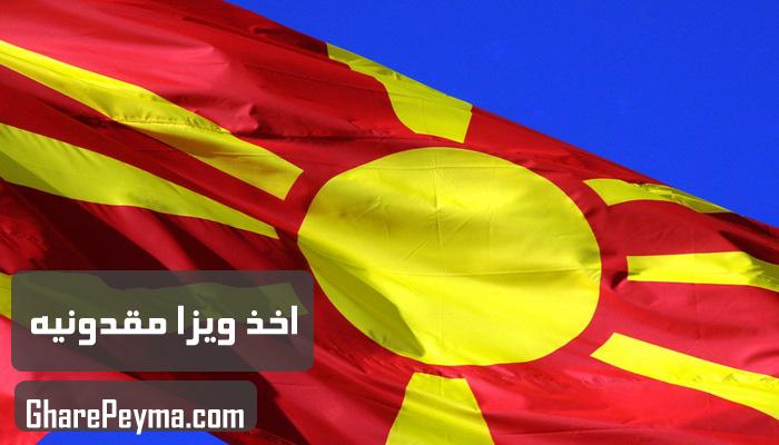 قیمت و نحوه و شرایط دریافت ویزای کشور مقدونیه