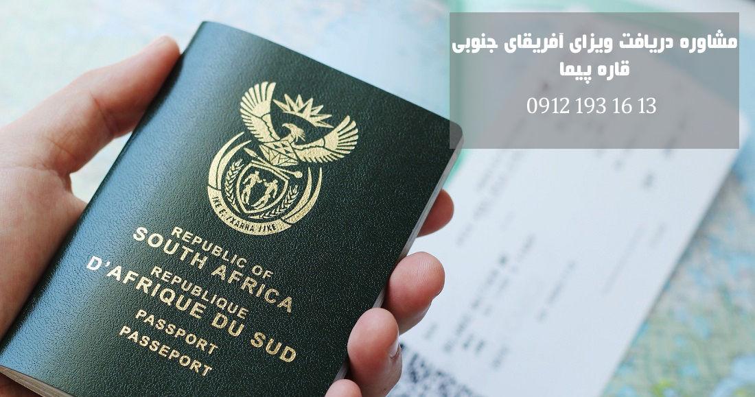 ویزا کار آفریقای جنوبی