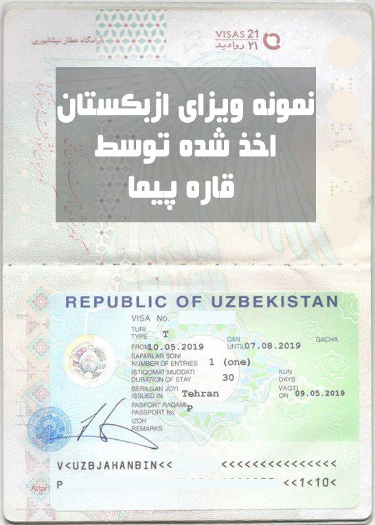 نمونه ویزای ازبکستان قاره پیما