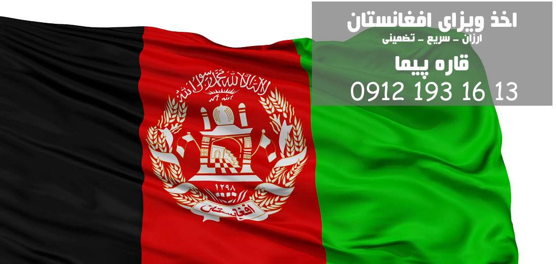 اخذ ویزای افغانستان تضمینی در قاره پیما
