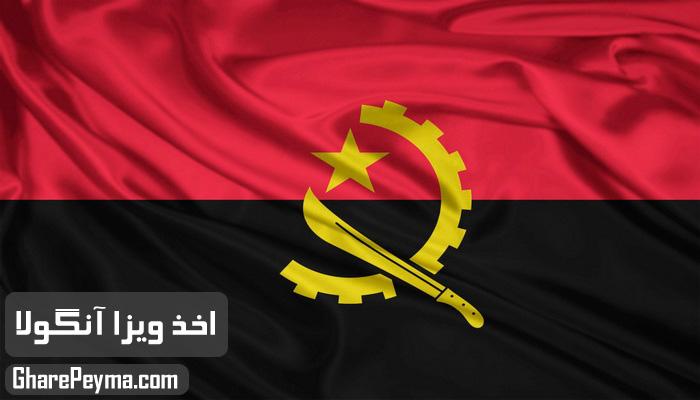قیمت و نحوه و شرایط دریافت ویزای کشور آنگولا