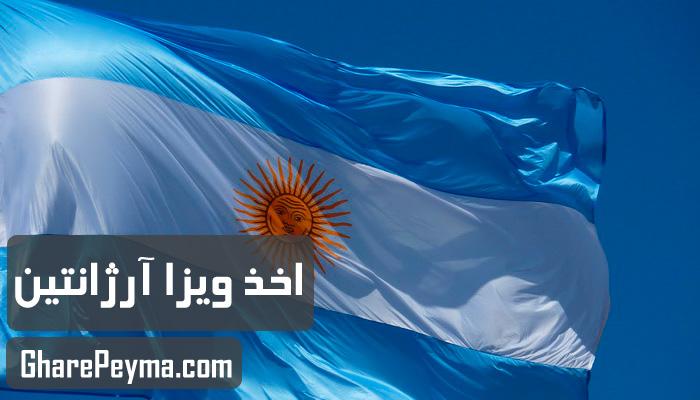 قیمت و نحوه و شرایط دریافت ویزای کشور آرژانتین